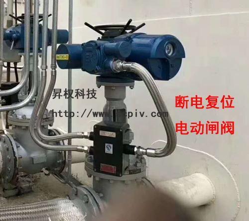 断电复位电动执行器 断电复位电动闸阀